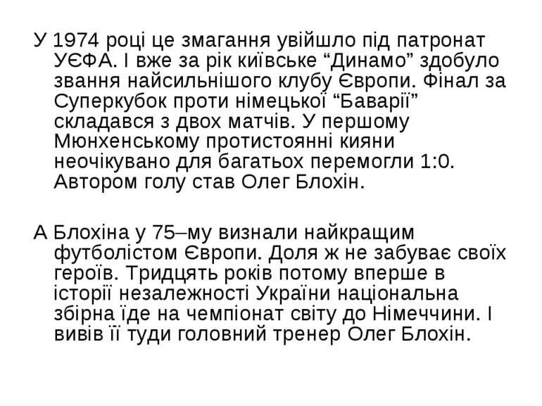 """У 1974 році це змагання увійшло під патронат УЄФА. І вже за рік київське """"Дин..."""