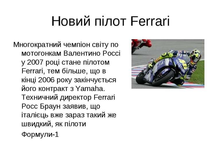 Новий пілот Ferrari Многократний чемпіон світу по мотогонкам Валентино Россі ...