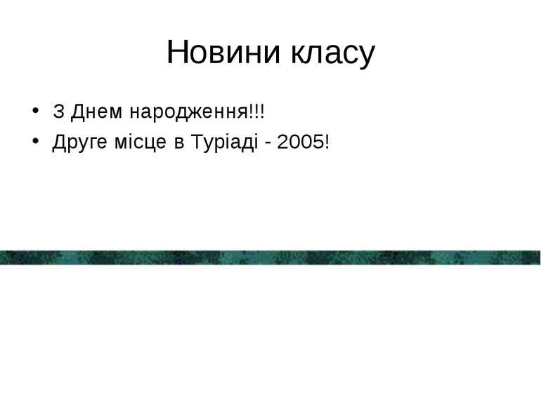 Новини класу З Днем народження!!! Друге місце в Туріаді - 2005!
