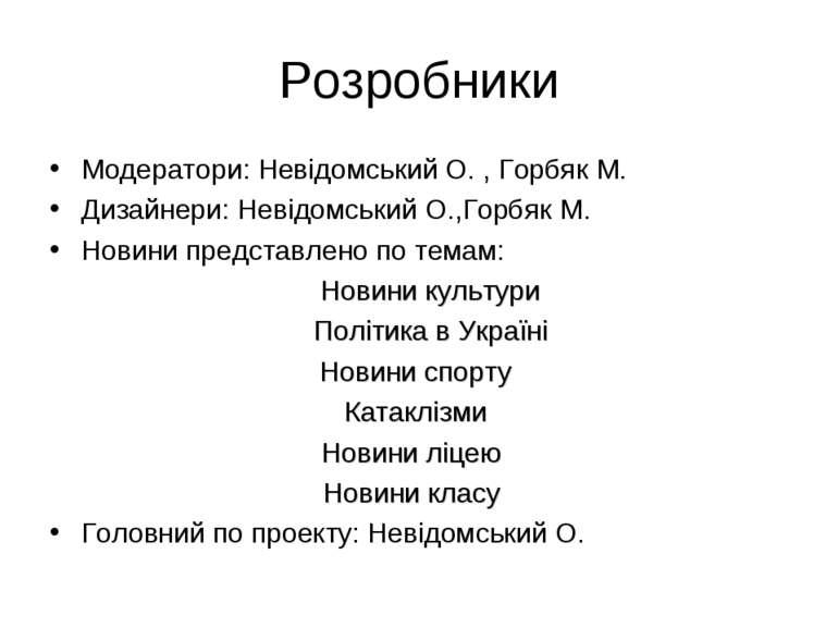 Розробники Модератори: Невідомський О. , Горбяк М. Дизайнери: Невідомський О....