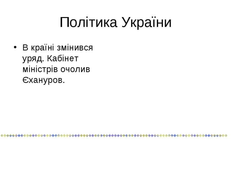 Політика України В країні змінився уряд. Кабінет міністрів очолив Єхануров.