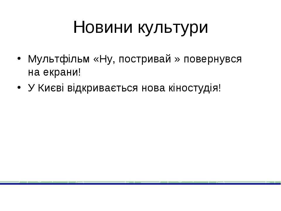 Новини культури Мультфільм «Ну, постривай » повернувся на екрани! У Києві від...