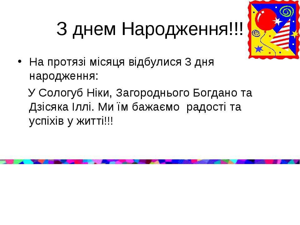 З днем Народження!!! На протязі місяця відбулися 3 дня народження: У Сологуб ...