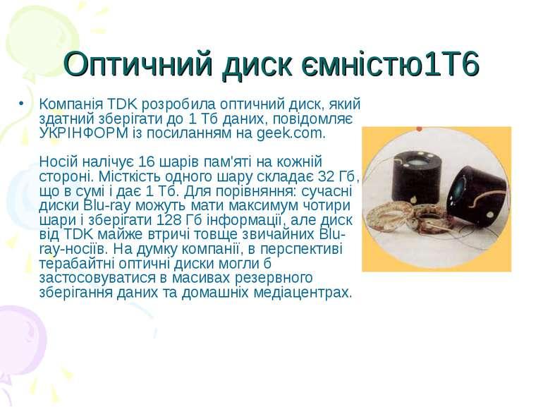 Оптичний диск ємністю1Т6 Компанія TDK розробила оптичний диск, який здатний з...