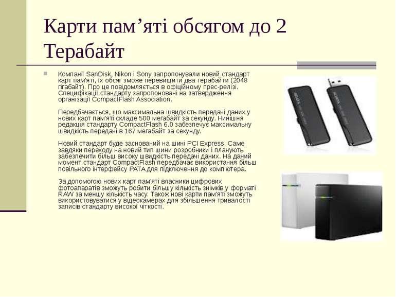 Карти пам'яті обсягом до 2 Терабайт Компанії SanDisk, Nikon і Sony запропонув...