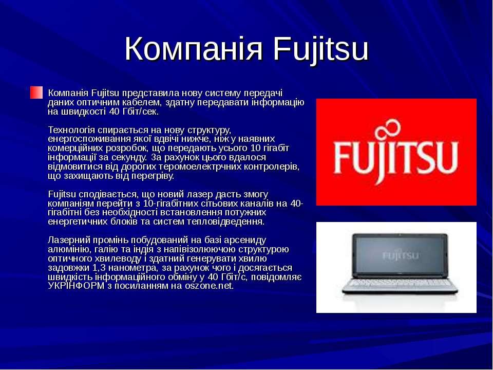 Компанія Fujitsu Компанія Fujitsu представила нову систему передачі даних опт...