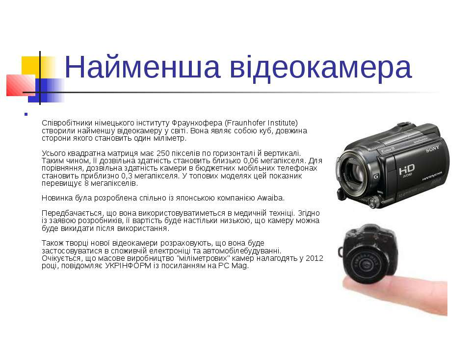 Найменша відеокамера Співробітники німецького інституту Фраунхофера (Fraunhof...