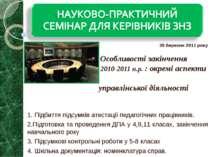 30 березня 2011 року Особливості закінчення 2010-2011 н.р. : окремі аспекти у...