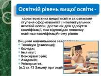 характеристика вищої освіти за ознаками ступеня сформованості інтелектуальних...