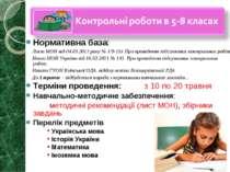 Нормативна база: Лист МОН від 04.03.2011 року № 1/9-151 Про проведення підсум...