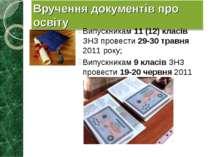 Вручення документів про освіту Випускникам 11 (12) класів ЗНЗ провести 29-30 ...