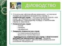 Спеціальним інформаційним довідником, що визначає порядок розподілення докуме...