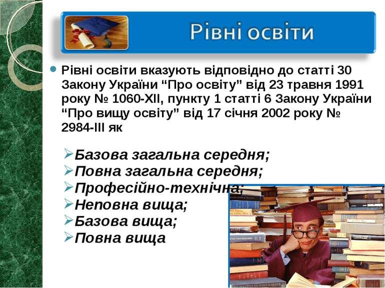 """Рівні освіти вказують відповідно до статті 30 Закону України """"Про освіту"""" від..."""