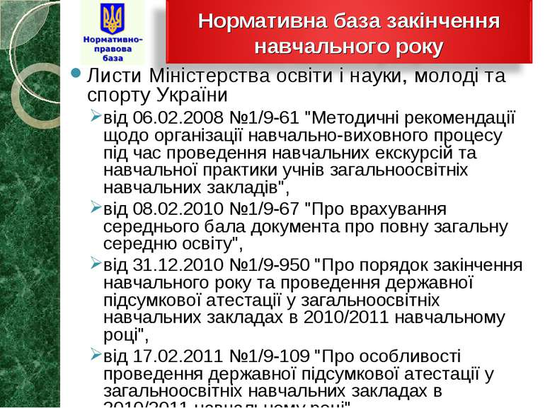 Листи Міністерства освіти і науки, молоді та спорту України від 06.02.2008 №1...