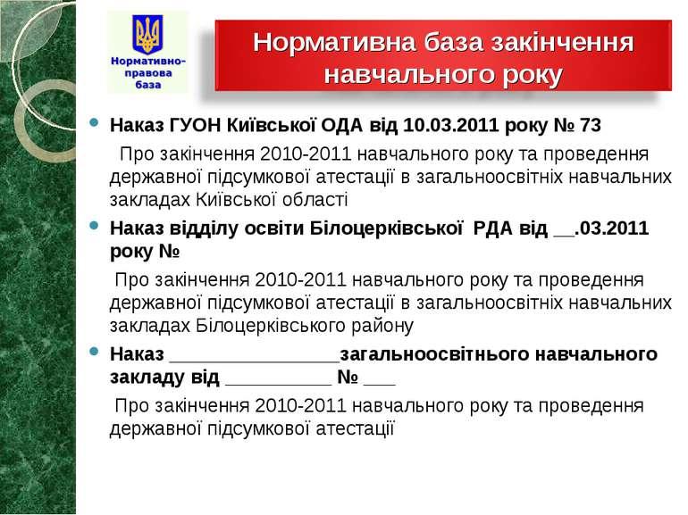 Наказ ГУОН Київської ОДА від 10.03.2011 року № 73 Про закінчення 2010-2011 на...