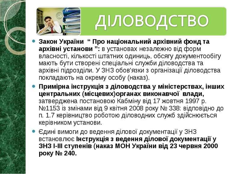 """Закон України """" Про національний архівний фонд та архівні установи """": в устан..."""