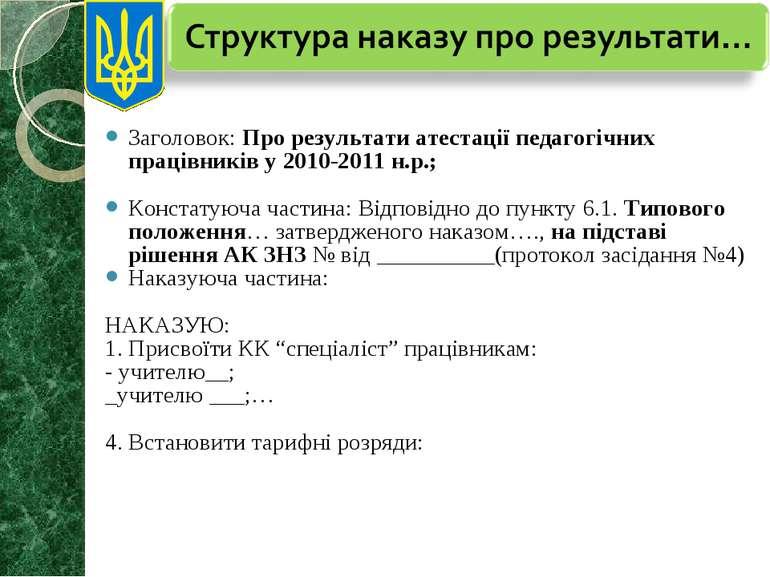 Заголовок: Про результати атестації педагогічних працівників у 2010-2011 н.р....