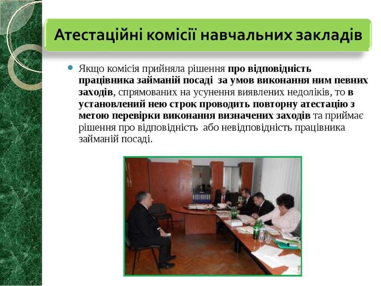 Якщо комісія прийняла рішення про відповідність працівника займаній посаді за...