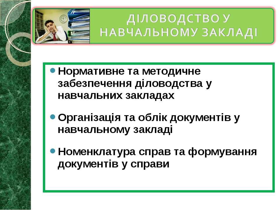 Нормативне та методичне забезпечення діловодства у навчальних закладах Органі...
