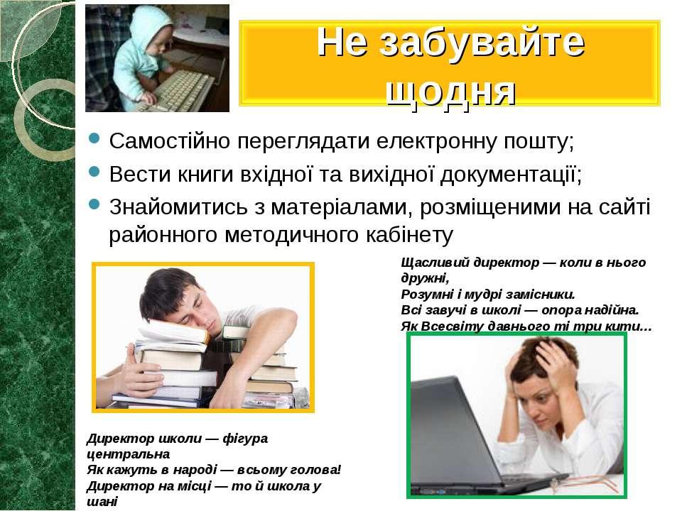 Самостійно переглядати електронну пошту; Вести книги вхідної та вихідної доку...