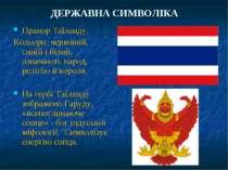 ДЕРЖАВНА СИМВОЛІКА Прапор Таїланду. Кольори: червоний, синій і білий, означаю...
