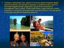 Таїланд, у минулому Сіам - дивна й гостинна країна яскравих фарб, пряних аром...