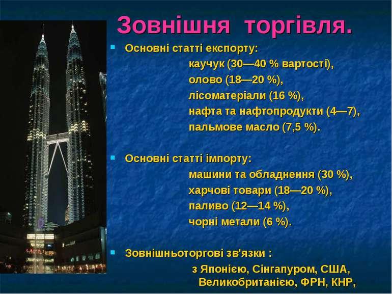Зовнішня торгівля. Основні статті експорту: каучук (30—40 % вартості), олово ...