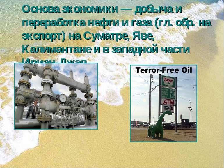 Основа экономики — добыча и переработка нефти и газа (гл. обр. на экспорт) на...