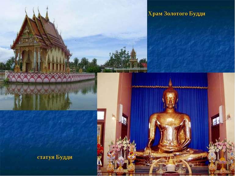 Храм Золотого Будди статуя Будди