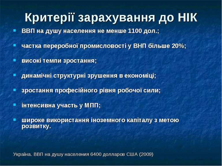 Критерії зарахування до НІК ВВП на душу населення не менше 1100 дол.; частка ...