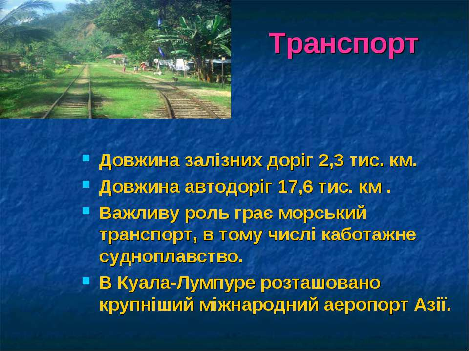 Транспорт Довжина залізних доріг 2,3 тис. км. Довжина автодоріг 17,6 тис. км ...