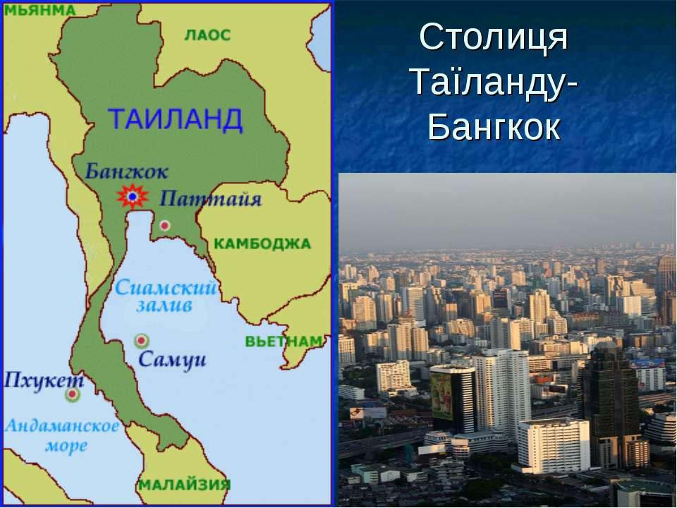 Столиця Таїланду-Бангкок