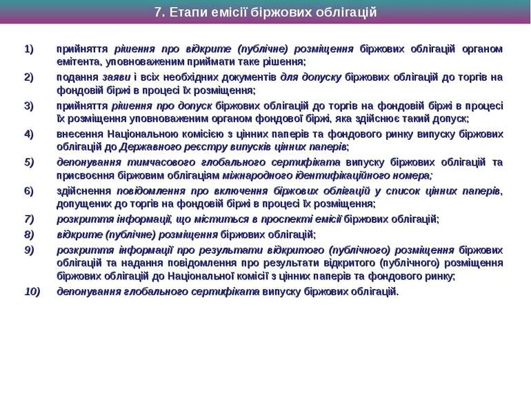 7. Етапи емісії біржових облігацій прийняття рішення про відкрите (публічне) ...