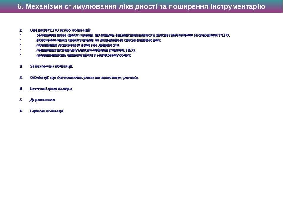 5. Механізми стимулювання ліквідності та поширення інструментарію Операції РЕ...
