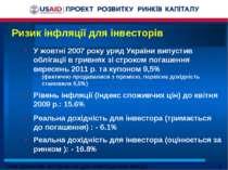 Ризик інфляції для інвесторів У жовтні 2007 року уряд України випустив обліга...