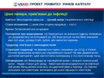 Цінні папери, прив'язані до інфляції Емітент: Міністерство фінансів Цінний па...