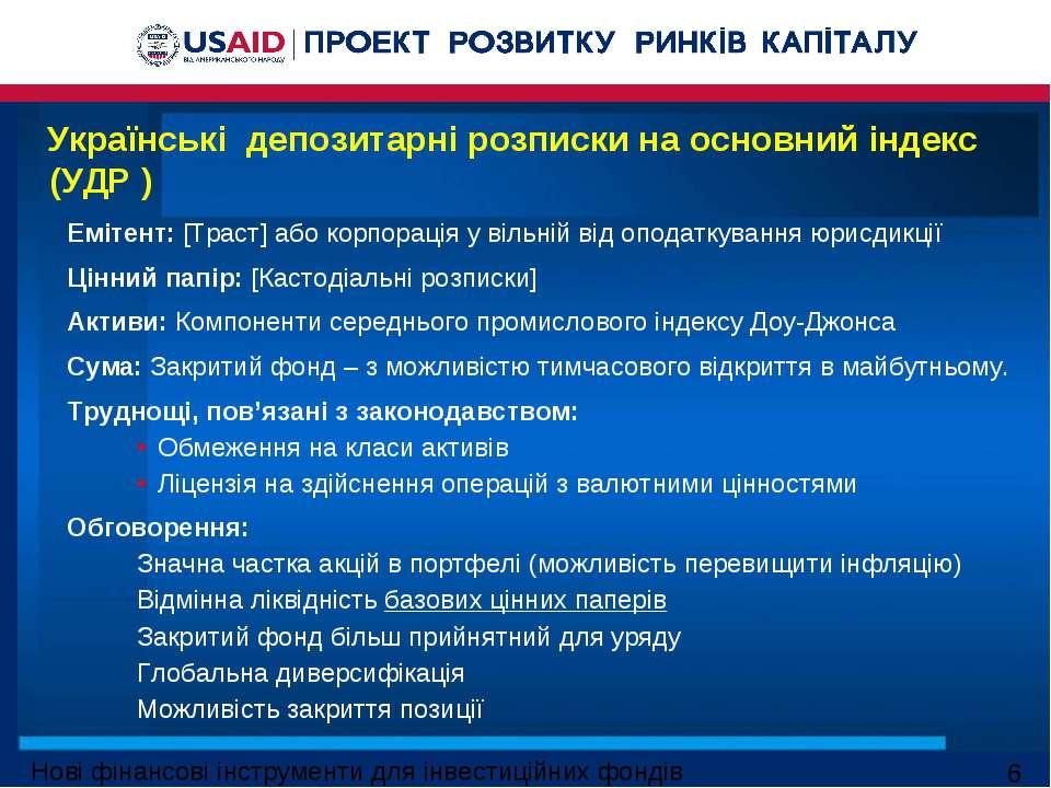 Українські депозитарні розписки на основний індекс (УДР ) Емітент: [Траст] аб...