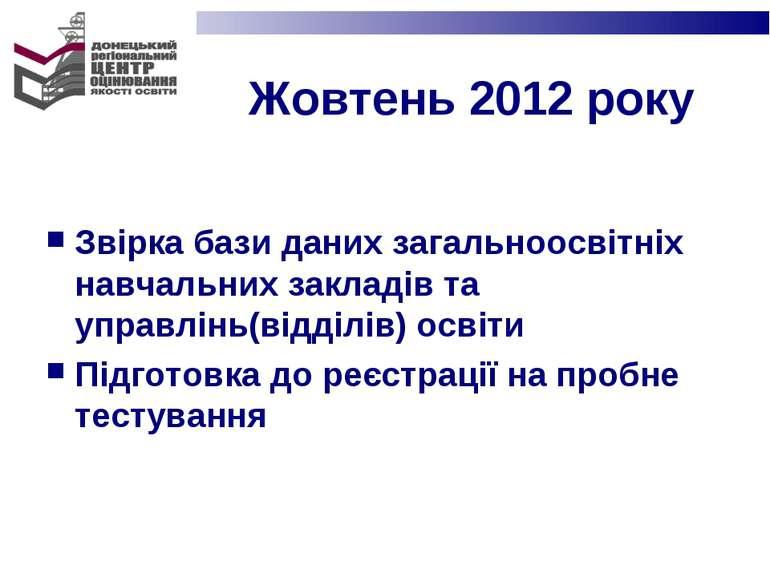 Жовтень 2012 року Звірка бази даних загальноосвітніх навчальних закладів та у...