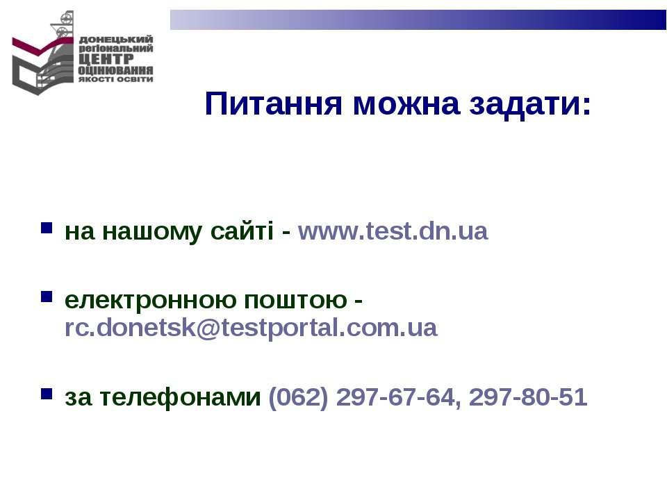 Питання можна задати: на нашому сайті - www.test.dn.ua електронною поштою - r...