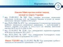 Нормативна база Накази Міністерства освіти і науки, молоді та спорту України:...