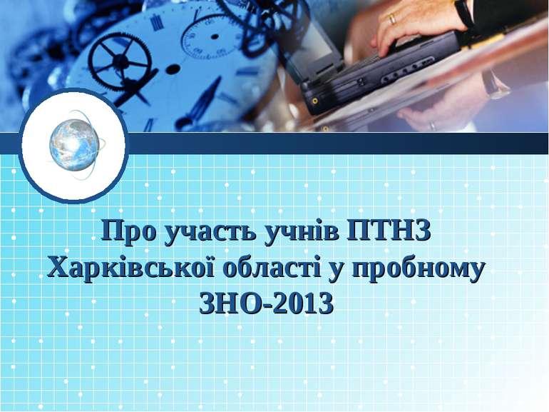 Про участь учнів ПТНЗ Харківської області у пробному ЗНО-2013