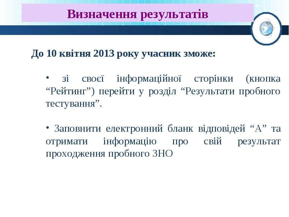 Визначення результатів До 10 квітня 2013 року учасник зможе: зі своєї інформа...