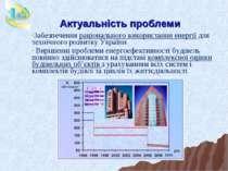Актуальність проблеми Забезпечення раціонального використання енергії для тех...