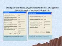 Програмний продукт для розрахунків та складання енергетичного паспорту будинк...