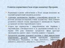 * Розвиток нормативної бази згідно концепції Програми Нормативно-правове забе...