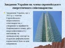Завдання України як члена європейського енергетичного співтовариства Завдання...