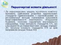 Першочергові аспекти діяльності До першочергових завдань технічного комітету ...