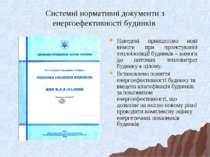 Системні нормативні документи з енергоефективності будинків Наведені принципо...
