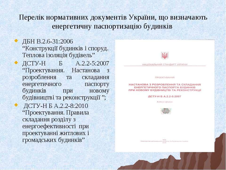 Перелік нормативних документів України, що визначають енергетичну паспортизац...