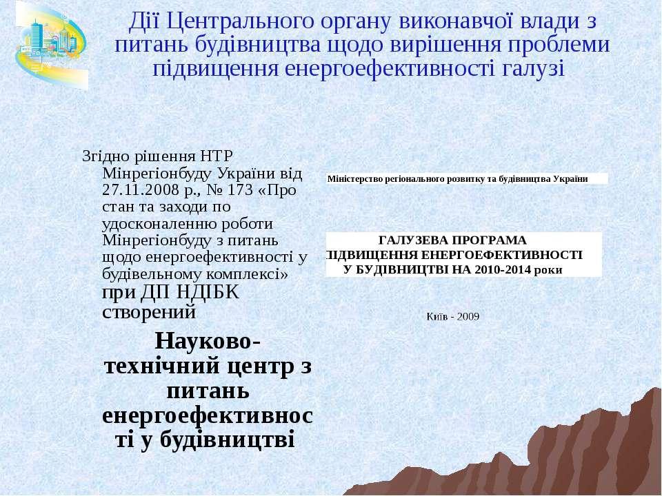 Дії Центрального органу виконавчої влади з питань будівництва щодо вирішення ...